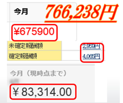 AAA・83万円利益.PNG